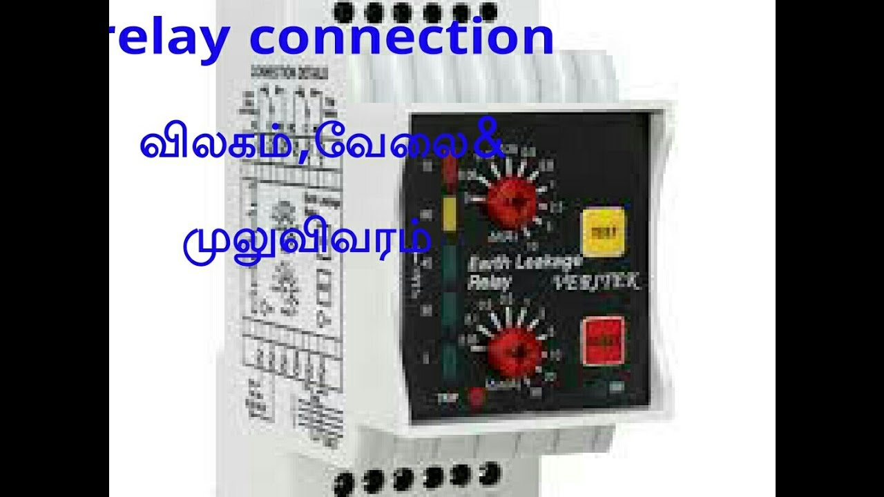 Tamil earth leakage relay connection and working very clear 2017