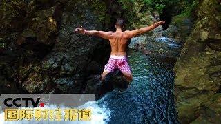 [国际财经报道]意大利:悬崖跳水 激情一跃| CCTV财经