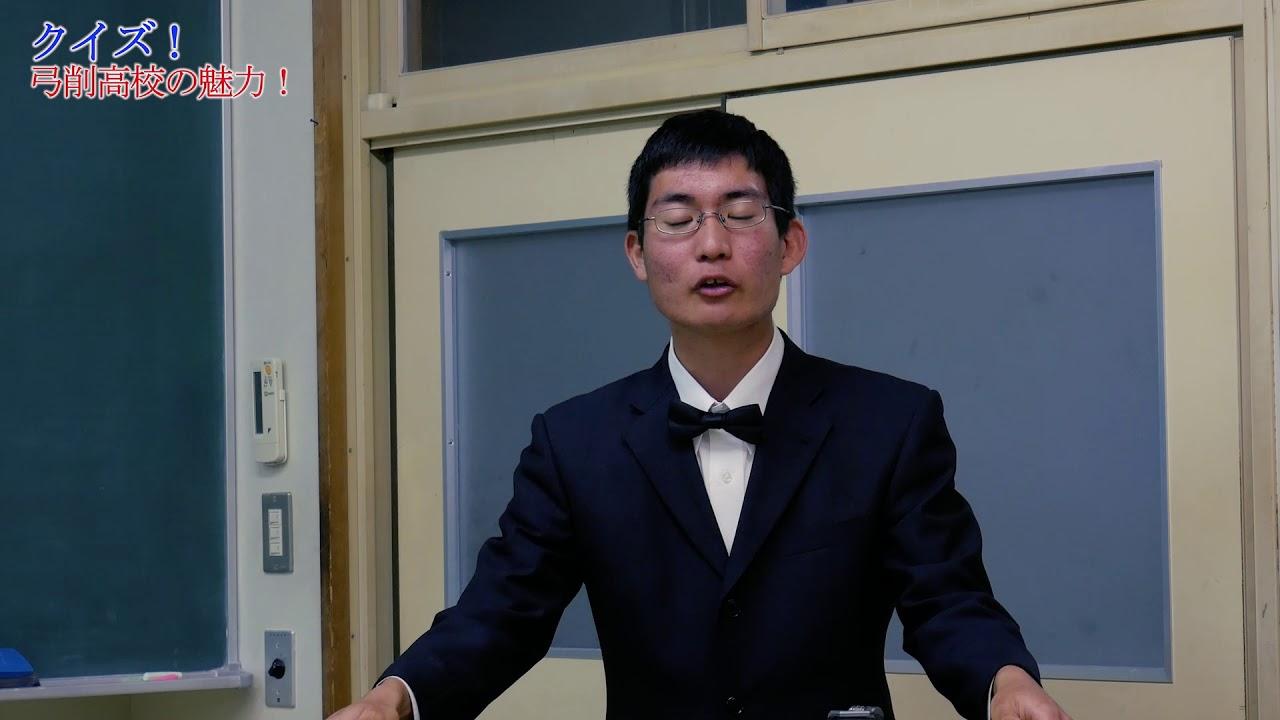 愛媛県立弓削高等学校【全国募集...