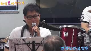 화성효사랑악단=항구의남자=염광노인요양원 위문공연