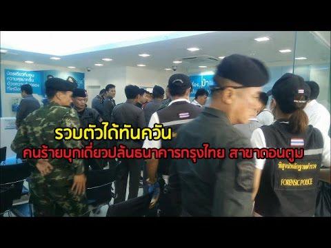 คนร้ายบุกเดี่ยวปล้นธนาคารกรุงไทย สาขาดอนตูม