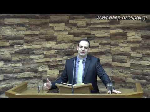 Κατά Ιωάννη η΄1- 12 |Αθανασόπουλος Γιώργος 14/12/18