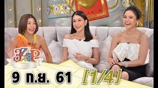 """(1/4) 3 แซบ I 9 ก.ย. 61I เมียหุ่นแซบ!! """"กุ๊บกิ๊บ - เนย - กระแต"""" แนะเคล็ด มัดใจปั๋ว!!"""