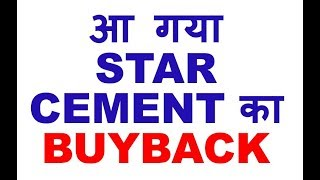 आ गया STAR CEMENT का BUYBACK  | Star Cement Buyback 2019