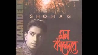A Ratay Tumay Na Pay | Shohag | Bangla exclusive Digital song | Mysound BD
