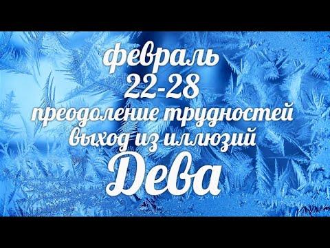 ♍ДЕВА✨22-28 февраля 2021/Таро-прогноз/Таро-Гороскоп Дева/Taro_Horoscope Virgo/Winter 2021.