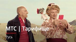 МТС | Тарифище | Русь