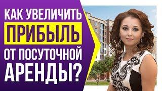 Как УВЕЛИЧИТЬ заработок на субаренде квартир в 4 раза?   Очень простой, но действенный способ