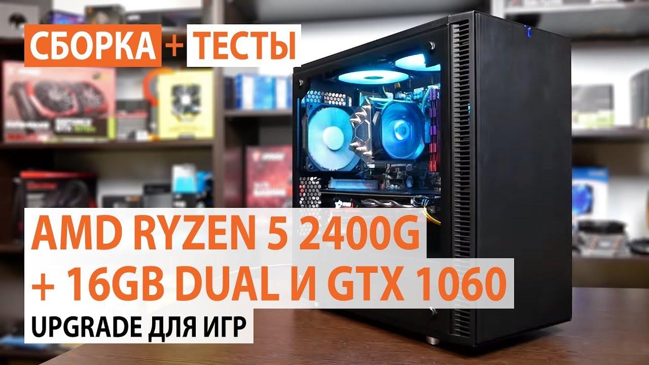GECID com: Сборка компьютера на Ryzen 5 2400G: Upgrade для