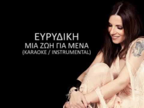 Evridiki - Mia zwi gia mena (Instrumental)