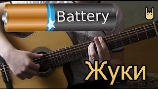 Батарейка(Жуки)- Разбор