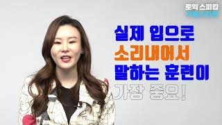 [교재 소개 영상] ETS 토익스피킹 기출스타트 (ET…