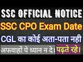 SSC CPO And CGL Official Exam Date And Admit Card By Staff Selection Commission