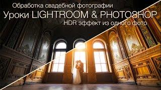 Обработка свадебной фотографии. HDR эффект из одного фото.