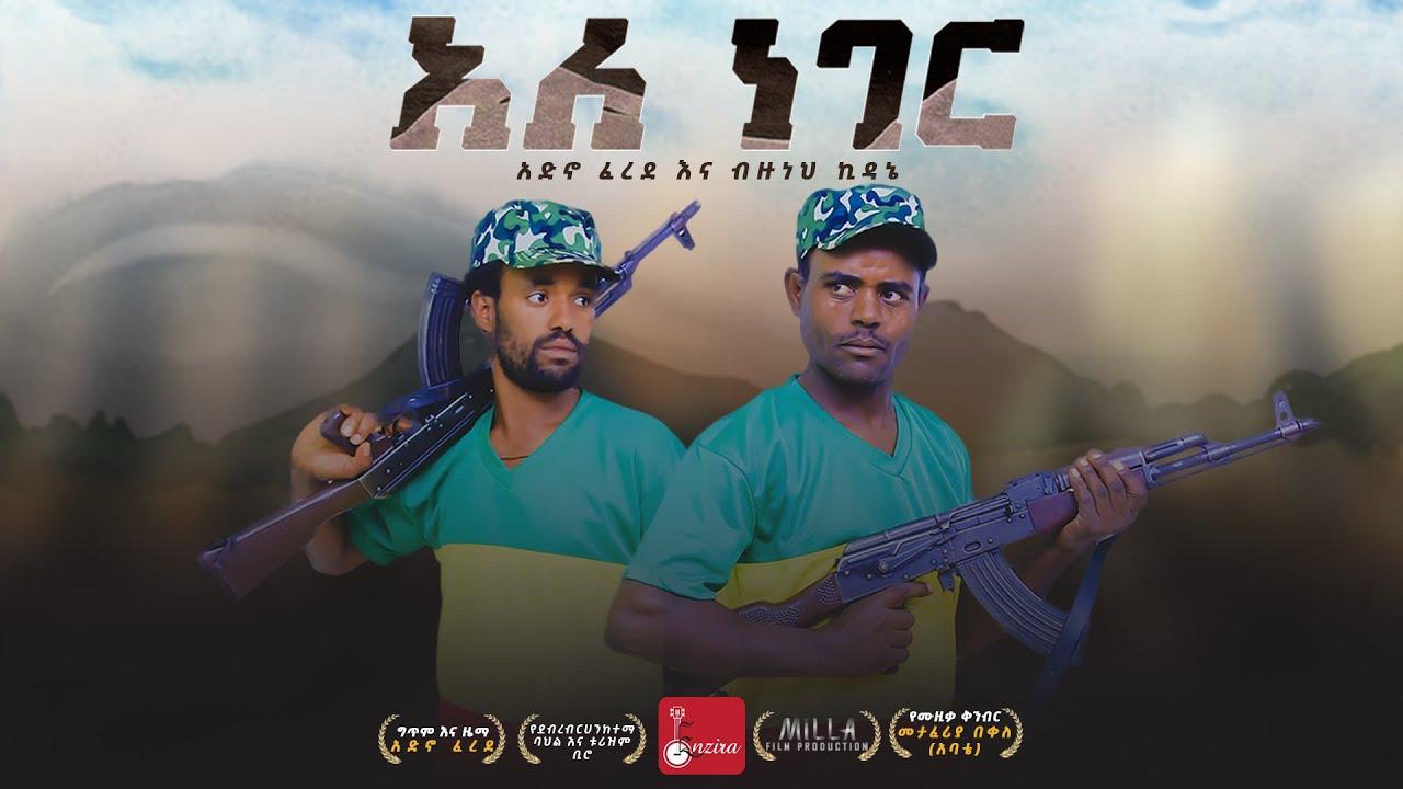 Download ፉከራ እና ሽለላ ቀረርቶ (አለ ነገር)- Adino Ferede & Bizuneh Kidane - New Ethiopian Music 2021 (Official Video)