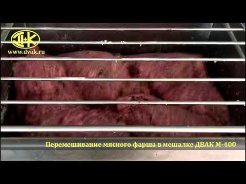 Перемешивание мясного фарша на мешалке ДВАК М-400, лопастные шнеки.