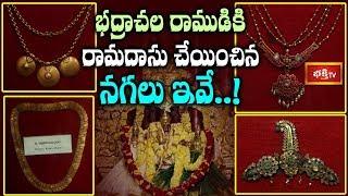 భద్రాచల రాముడికి రామదాసు చేయించిన నగలు ఇవే..! | The Story of Rama's Gold Jewellery in Bhadrachalam