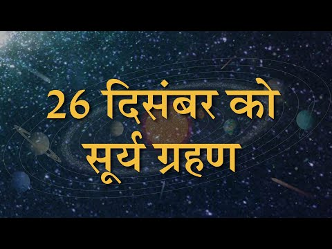 All You Wish To Know About The Solar Eclipse On 26th Dec 2019 | सूर्य ग्रहण 2019