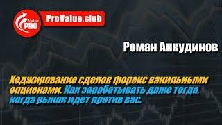 IX ProValue Conference. Роман Анкудинов: Хеджирование сделок форекс ванильными опционами.
