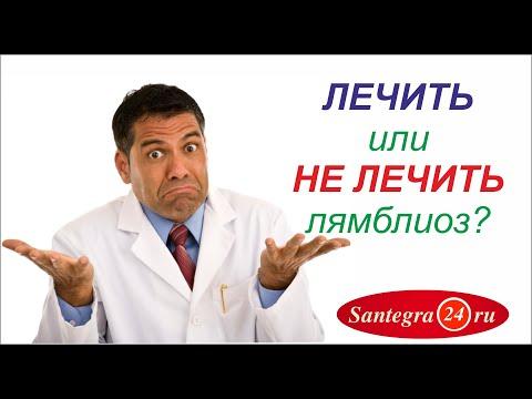 Почему врачи не хотят лечить лямблиоз?
