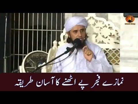 Namaz-e-Fajar Pay Uthne Ka Aasaan Tareeqa   Mufti Tariq Masood Sahab