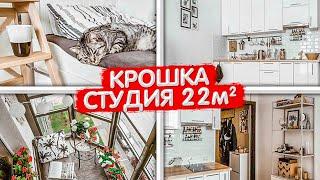 Как тут можно жить КОМПАКТНАЯ квартира 22м2. Крошечная студия. Маленькая кухня 4м2. ОДНУШКА РумТур