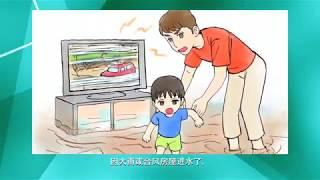 """""""希望您事先了解的防灾准备事项""""(中国語)"""