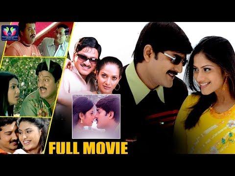 Srikanth Super Hit Full Length Comedy Entertainer | Rajendra Prasad | Telugu Full Screen