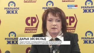 Илья Шулькин и Дарья Эйсфельд - за справедливый капремонт