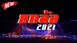 เพลงแดนซ์  ยกล้อ  2021 On The Floor   Mini Nonstop  Vol ❷  『dukRemix』
