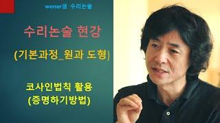 수리논술과 면접2022 대비 현강 대학별고사 (기본과정…