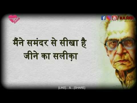 Harivansh rai bachchan, baith jata hoon mitti pe aksar motivesnal poem with lyrics