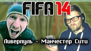 FIFA 14: Ливерпуль - Манчестер Сити. Barclays Premier League.