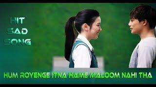 Hum Royenge Itna Hame Maloom Nahi Tha  Love Song