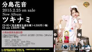 発売日:2015年2月25日(水) アーティスト名:分島花音 New Album「ツ...
