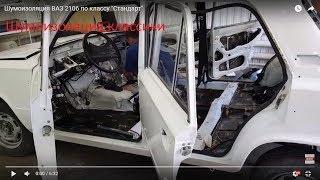 Шумоизоляция ВАЗ 2106 по классу 'Стандарт'