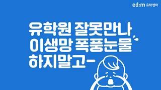 ed:m유학센터 - 폭풍눈물ver