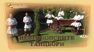 CD - Неврокопските танцьори - Поръчайте на тел. 0700 20123