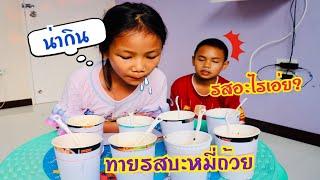 มาม่าถ้วยทายรสชาติ ทุกยี่ห้อ ใครจะเทพกว่ากัน l น้องใยไหม kids snook