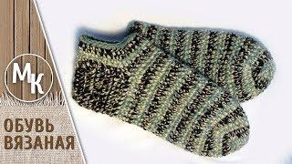 Мужские тапочки - следки в ботинки 38-39 размер. Вяжем крючком из шерсти. Видео урок для начинающих.