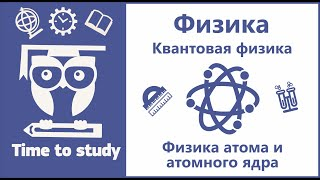 Физика: подготовка к ОГЭ и ЕГЭ. Физика атома и атомного ядра(Видеоурок ориентирован на учащихся 9-11 классов школы. Он будет особенно полезен для тех, кто готовится сдава..., 2015-04-23T17:00:01.000Z)