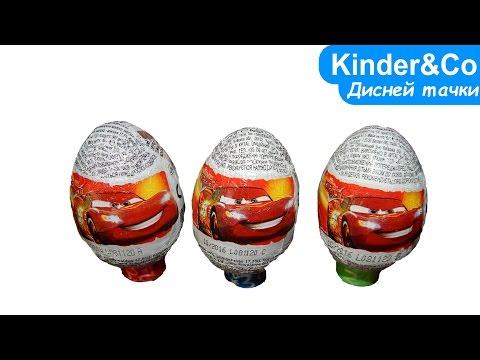 Яйца с сюрпризом Дисней Тачки. Киндер сюрприз видео
