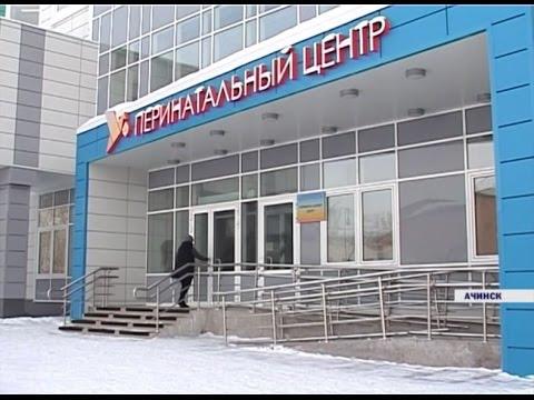 В ачинском перинатальном центре родился первый ребенок (Новости 01.03.17)