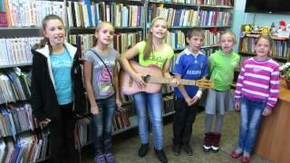 Песня о книжке. Библиотека-филиал №5 Бердск
