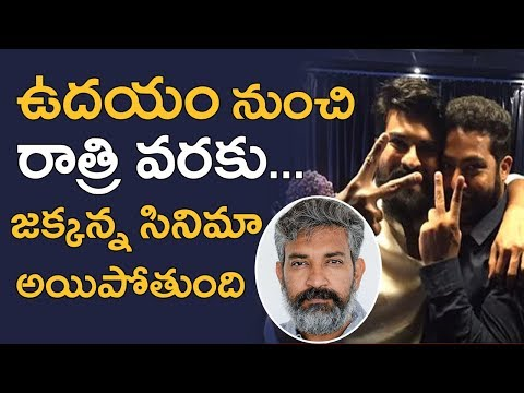 Jr NTR And Ram Charan Multi-Starrer Movie | SS Rajamouli To Film With 300 Crores | Tollywood Nagar