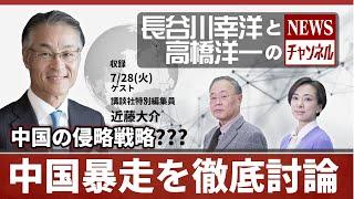 #12 7/28(火)長谷川幸洋と高橋洋一のNEWSチャンネル『中国の侵略戦略??? 中国暴走を徹底討論!』