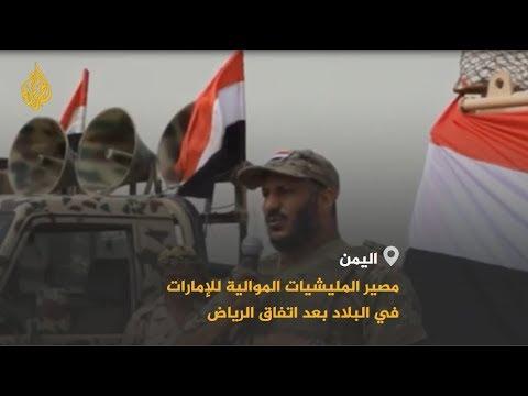???? ???? اليمن.. مصير المليشيات التابعة للإمارات بعد اتفاق الرياض  - نشر قبل 3 ساعة