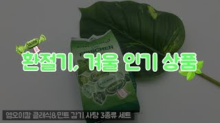 테스트굿_엠오이칼 클래식&민트 감기사탕 3종류 …