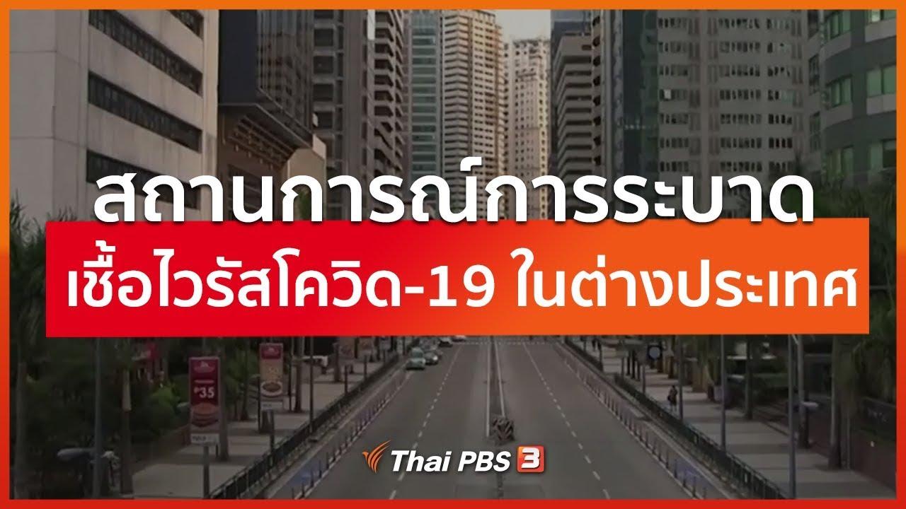 สถานการณ์การระบาดเชื้อไวรัสโควิด-19 ในต่างประเทศ : ที่นี่ Thai PBS (17 มี.ค. 63)