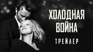 Холодная война - Официальный трейлер (HD)